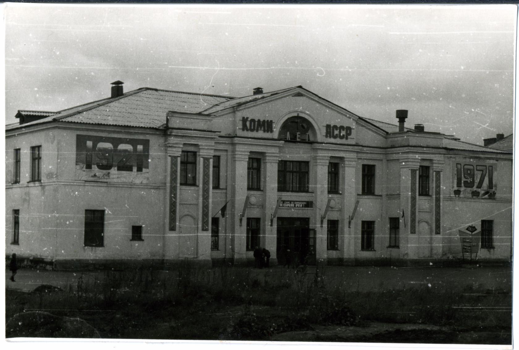 Инта - старые фото