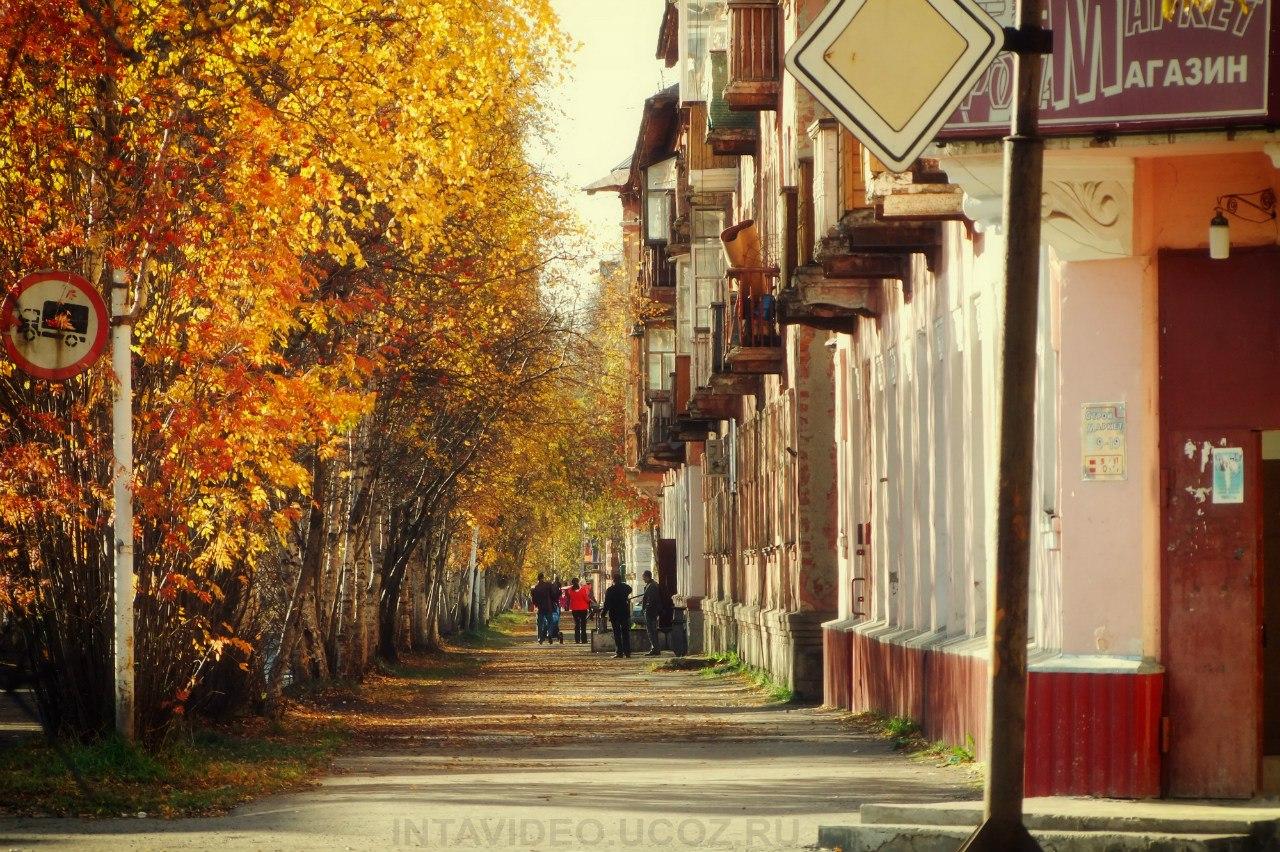 Осенняя Инта